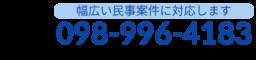 ご相談無料(初回) 098-996-4183